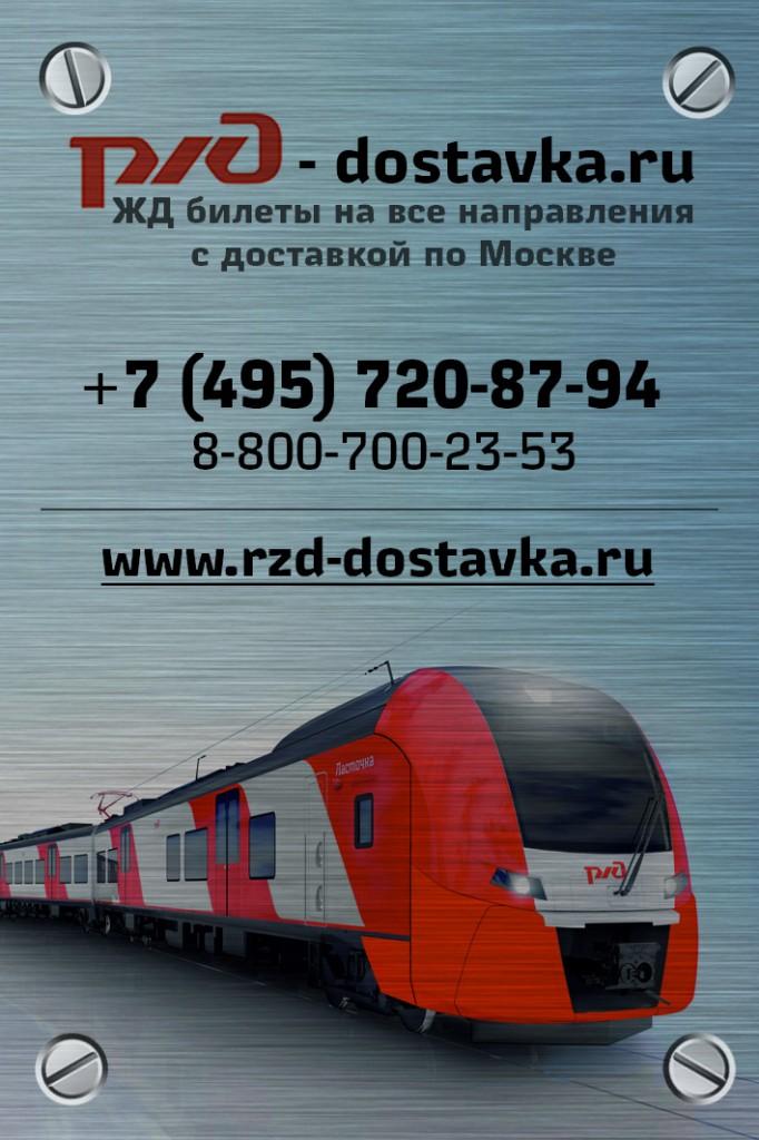 ЖД билеты с доставкой по Москве